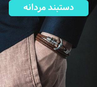 خرید دستبند مردانه