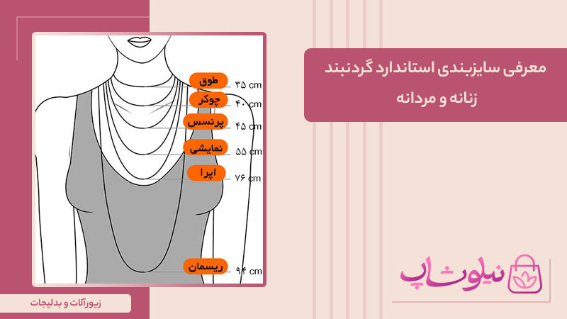 سایزبندی استاندارد گردنبند زنانه و مردانه